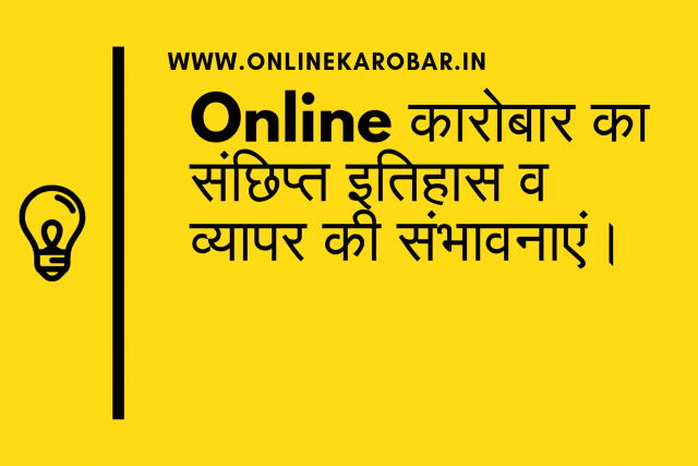 online business, Online business you can start with no money, Online कारोबार