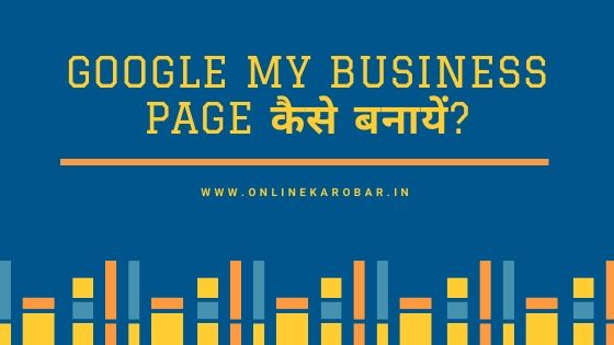 Google My Business Login And  Registration कैसे करें?